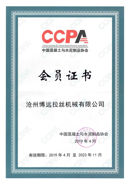 中国混泥土与水泥制品协会 (1).jpg
